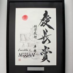 Keicho award for Nissan designed by Mitsuru Nagata