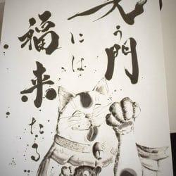 MANEKI NEKO FOR THE RESTAURANT FUKAMURA by Mitsuru Nagata